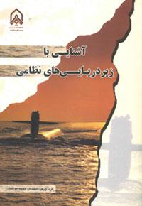 آشنایی با زیردریایی های نظامی